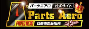 車専用パーツ・工具販売店「パーツエアロ」