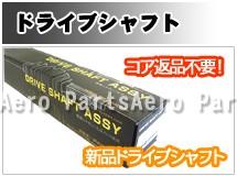 HDK ドライブシャフトAssy