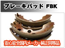 純正同等 ブレーキパッド(FBK製)